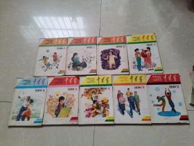 中学生1980年4-12期9本合售