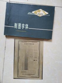 制图字体(内带一张1964年点线符号标准表)