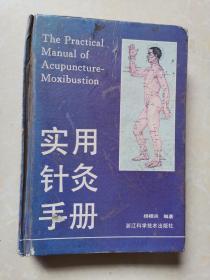 实用针灸手册
