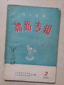 群众演唱--舞蹈专辑 1965年第2辑)(总第13辑)