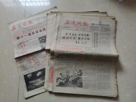 报纸创刊号 亚运快报1—20期全套