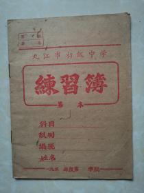 九江市初级中学练习本(50年代)