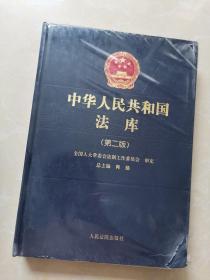 中华人民共和国法库(第二版)16
