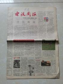 电视周报1981年1月1日创刊号