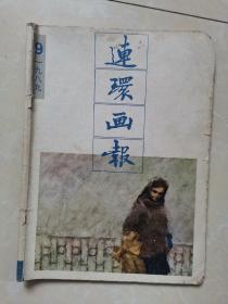 连环画报1989年第9期