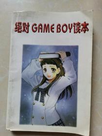 绝对game boy读本
