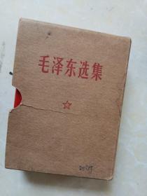 毛泽东选集(一卷本)带盒