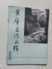 黄肇昌作品辑