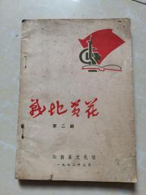 战地黄花1972年第二期