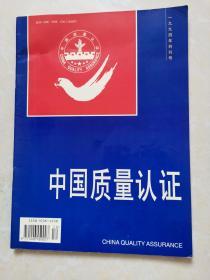 中国质量认证---1994年创刊号