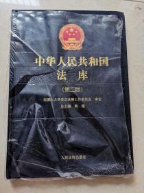 中华人民共和国法库(第二版)18