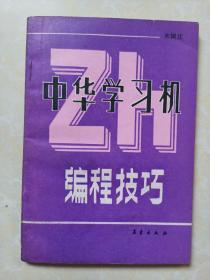 中华学习机编程技巧