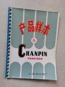 上海减压器厂产品样本