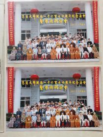 慧远大师诞辰纪念法会照片两张合售