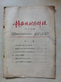赣西北地质科技(创刊号)