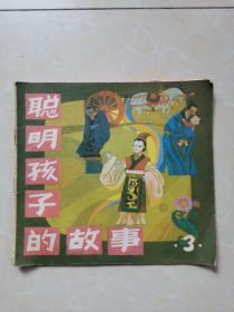 聪明孩子的故事(三)24开1988年1版1印连环画