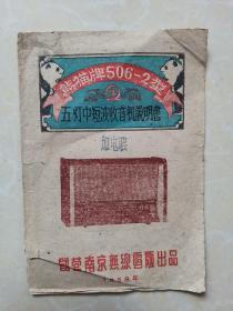 熊猫牌506-2型 五灯中短波收音机说明书