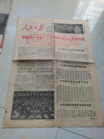 人民日报1987年11月2日十三大闭幕