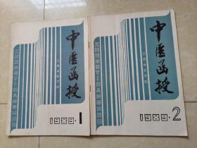 中医函授1989年1.2期