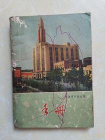 天津市百货公司手册