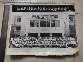 江西省财会会计学校七八级毕业留念