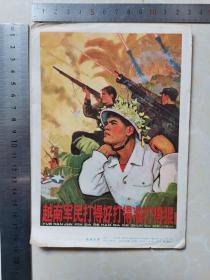 32开宣传画-越南军民打得好打得准打得狠