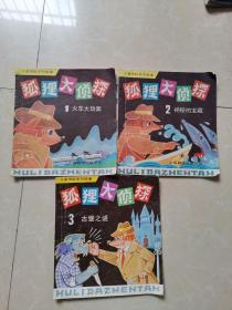 儿童惊险系列故事——狐狸大侦探1.2.3