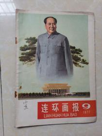 连环画报1977年第9期