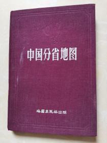 中国分省地图 精装本