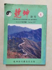乾坤诗刊1997年春季号