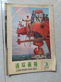 连环画报1976年第3期