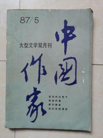 中国作家1987年第5期