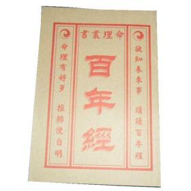 百年经 命理丛书 1908-2051年历表 对折页 牛皮纸封面 便保存