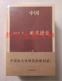 中国巫术通史(套装两册,精装塑封)