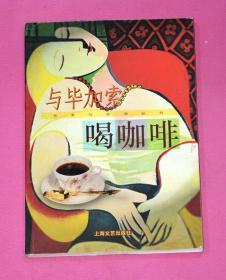 与毕加索喝咖啡