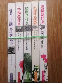 大师谈人生书系【幸福是什么、爱情是什么、婚姻是什么、人为什么活着、受益一生的人生智慧书】(五册全)