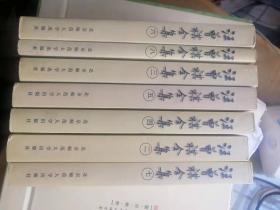 汪曾祺全集1-8册(存7册,缺第1册)