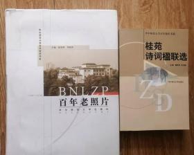华中师范大学百年校庆书系  :百年老照片(1903-2003))+桂苑诗词楹联选(2本合售)