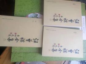 汪曾祺全集第2、7、8册(3册合售)