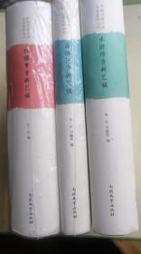 中国古典小说名著资料丛刊:水浒传资料汇编+西游记资料汇编+红楼梦资料汇编(3本合售)