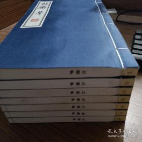 手抄本 《红楼梦》(全三十二册,现存1-—7册合售)
