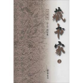 藏书家:1-10合订本(珍藏版)