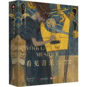 看见音乐 西方经典绘画中的音乐主题
