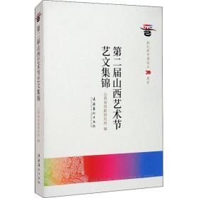 第二届山西艺术节艺文集锦