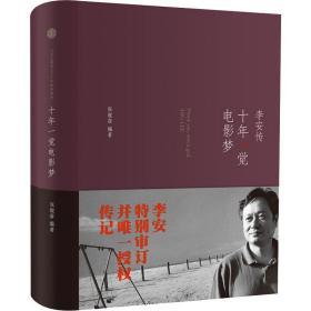 十年一觉电影梦 李安传