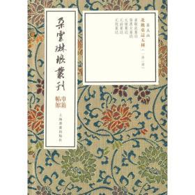 北魏墓志五种(2册)