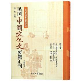 民国中国文化史要籍汇刊(  0卷)
