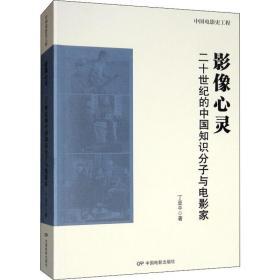 影像心灵 二十世纪的中国知识分子与电影家