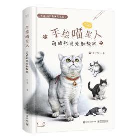 手绘喵星人:萌猫彩铅绘制教程(全彩)