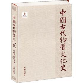 中国古代物质文化史 绘画·石窟寺壁画(敦煌)
